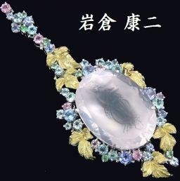 KOUJI IWAKURA [岩倉康二]作 Pt900/K18YG ローズクォーツ マルチ ペンダントトップ 46.24ct ケース付