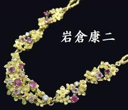 [Iwakura Koji] work K18YG / Pt900 pink tourmaline · diamond necklace 0.11ct