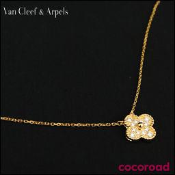 Van Cleef&Arpels(ヴァンクリーフ&アーぺル)ヴィンテージアルハンブラ ネックレス YG ダイヤ[ce]【中古】