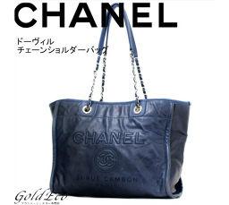 CHANEL【シャネル】ドーヴィル レザー チェーン ショルダーバッグA93257 カーフ レザー トートバッグ かばん青
