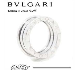 【新品仕上げ済み】BVLGARI【ブルガリ】B-zero1 リングジュエリー 750WG K18#49 約8.5号 ホワイトゴールドアクセサリー 指輪 ビーゼロワン【中古】