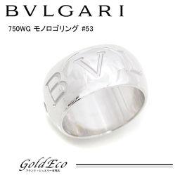 【新品仕上げ済み】BVLGARI【ブルガリ】K18WG モノロゴリングジュエリー #53 約12号750ホワイトゴールド 指輪メンズ