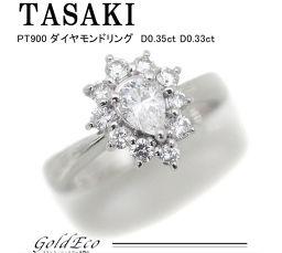 【新品仕上済み】TASAKI【田崎】PT900 ダイヤモンド リングD0.35ct D0.33ct ジュエリー約8.5号 レディース