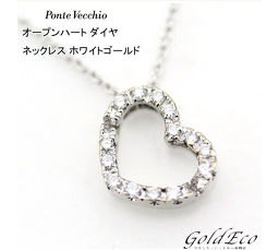 PonteVecchio [Ponte Vecchio] [newly finished] beauty product open heart diamond necklace white gold K18 WG [pre] Diamond 750WG heart