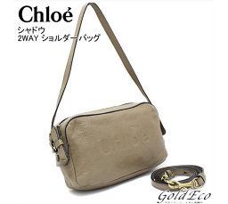 Chloe【クロエ】シャドウ 2WAYショルダーバッグ3P0331 グレー×ゴールド金具 ワンショルダーショルダーポーチ