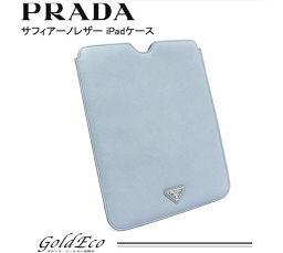 PRADA【プラダ】サフィアーノレザー iPadケースタブレットケース 小物水色系×シルバー金具 雑貨レディース メンズ