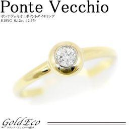 PonteVecchio【ポンテヴェキオ】1ポイントダイヤリングK18YG12.5号【中古】【新品仕上済み】PonteVecchio