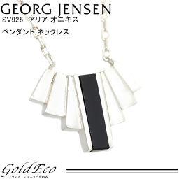 【新品仕上げ済み】GEORGJENSEN【ジョージ・ジェンセン】ARIA アリア シルバー ネックレス SV925 ペンダント