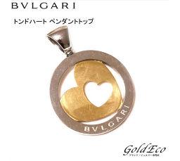 BVLGARI【ブルガリ】K18/SS トンドハートペンダントトップ ジュエリーペンダントヘッド ゴールド【新品仕上済み】