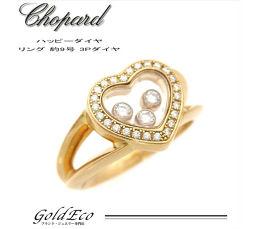 【新品仕上げ済み】Chopard 【ショパール】 ハッピーダイヤ リング750 K18YG 約8.5号ハート