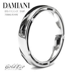 【送料無料】【新品仕上げ済み】DAMIANI【ダミアーニ】Dサイドリング750WG ダイヤ10Pジュエリー