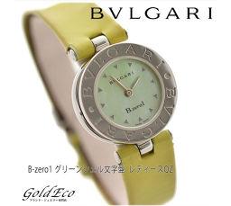 BVLGARI【ブルガリ】 B-zero1 シェル文字盤 レディース腕時計【中古】 BZ22S クォーツ レザーベルト シルバー/グリーン