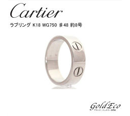【新品仕上済み】Cartier【カルティエ】ラブリング K18 WG750♯48 約8号 指輪ホワイトゴールド 美品【中古】