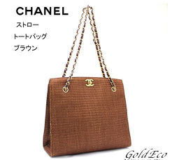 CHANEL  Chanel  Straw Chain Tote Bag Brown  Použitý  pletený ... ac22271fb56