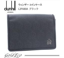 Dunhill【ダンヒル】ウィンザー コインケース 小銭入れ ブラック L2PA80A メンズ 美品 PVC レザー 財布【中古】