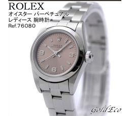 【オーバーホール・仕上げ済み】ROLEX 【ロレックス】オイスターパーペチュアル レディース 腕時計76080