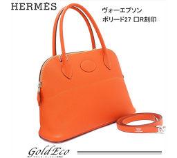 【美品】HERMES【エルメス】ヴォーエプソン ボリード272WAYハンドバッグ □R刻印オレンジ×シルバー金具 ショルダーバッグレディース【中古】