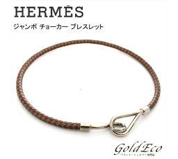 HERMES【エルメス】レザー ジャンボ チョーカー ブレスレット アクセサリー シルバー金具 ブラウン×グレー