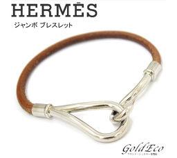 HERMES【エルメス】ジャンボ ブレスレット アクセサリー レザー シルバー金具 ブラウン 【中古】レディース 茶色