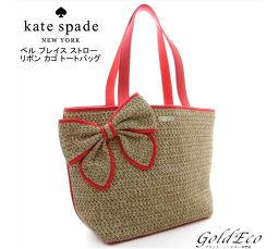 KateSpade 【ケイトスペード】ベル プレイス ストローリボン トートバッグカゴバッグ ショルダーバッグPXRU5564