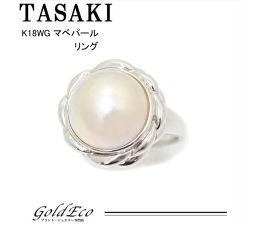 【新品仕上げ済み】TASAKI【田崎】K18WG マベパール リングジュエリー 約11号 ホワイトゴールド 真珠アクセサリー