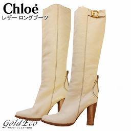 Chloe【クロエ】レザー ロングブーツ #35 シンプル 靴ベージュ ブラウン ゴールド金具 レディース【中古】