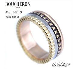 【新品仕上げ済み】 BOUCHERON【ブシュロン】美品 キャトルリング クラシック 指輪 約9号 K18 #49 スリーカラー【中古】レディース ジュエリー 750