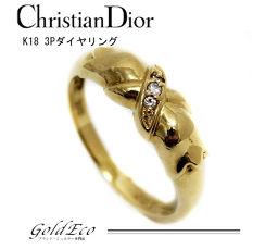 【新品仕上げ済み】 Christian Dior【クリスチャン ディオール】 3Pダイヤ デザインリング 約9.5号K18YG 750YG 指輪