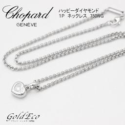 Chopard【ショパール】ハッピーダイヤモンド ネックレスジュエリー 750WGホワイトゴールド 1PD ハートレディース