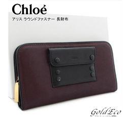 Chole 【クロエ】アリス 二つ折り 長財布バイカラー パープル 黒ブラック ゴールド金具3P0043 レザーレディース 財布