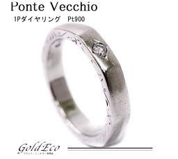 PonteVecchio【ポンテヴェキオ】ダイヤモンド リング 約9号Pt900 1Pダイヤモンドプラチナ 八角形 指輪レディース