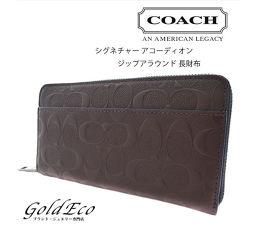【未使用品】COACH【コーチ】 シグネチャー アコーディオン ラウンドファスナー長財布【中古】 F75372 クロスグレーン