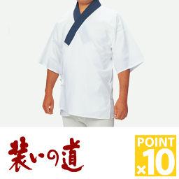 () 装いの道 装道 Biyo 男の装い FGファスナー衿専用 半襦袢 衿なし 白 着物