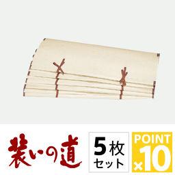 () 装いの道 装道 Biyo お手入れ用品 きものたとう紙 きもの用・5枚組 その他