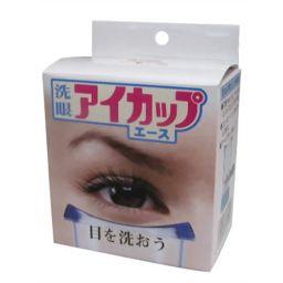 フジヤ産業 アイカップ エース 洗眼器 衛生医療 洗眼器