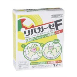 玉川衛材 リバガーゼF 12包 衛生医療 消毒液ガーゼ