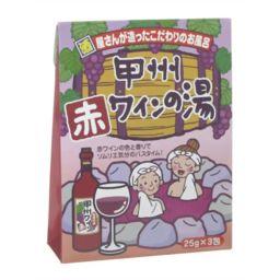 松村酒販 甲州 赤ワインの湯 25g×3包(入浴剤) 日用品 入浴剤 酒風呂