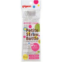 ピジョン ピジョン ぷちストローボトル 替えストロー&飲み口 日用品 子供用水筒部品(パッキン・ストロー)