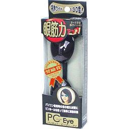 花里 パソネット PC EYE ナイトブルー 衛生医療 ピンホールアイマスク