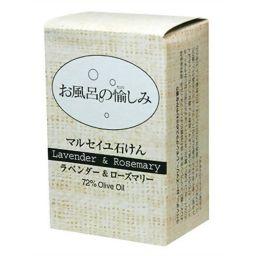 太陽油脂 お風呂の愉しみ マルセイユ石鹸 (ラベンダー&ローズマリー) 日用品 化粧石鹸(固形)