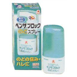 武田薬品工業 ベンザブロック のどスプレー20ml 衛生医療 のどスプレー