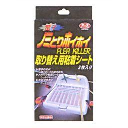 アース・バイオケミカル 電子ノミとりホイホイ 取り替え用粘着シート 3枚入 ペット用品 電子ノミとり(ペット用)