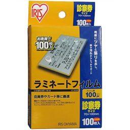 アイリスオーヤマ アイリスオーヤマ ラミネートフィルム 診察券サイズ 100枚 家電 ラミネートフィルム