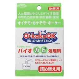 東京企画販売 バイオカビ処理剤 置いてもかけてもOK 詰替用 日用品 お風呂快適用品