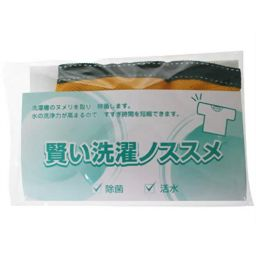 ユニクリーン 賢い洗濯ノススメ 日用品 洗濯用 消臭・除菌