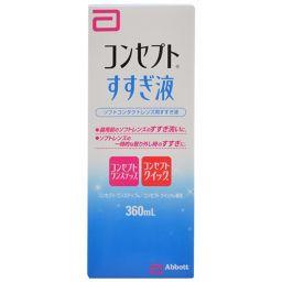 エイエムオー・ジャパン コンセプト すすぎ液 360ml 衛生医療 ソフトレンズ用すすぎ