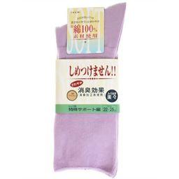 神戸生絲 婦人用 ふくらはぎ楽らくソックス(綿混) ラベンダー 22-25cm 日用品 防臭・消臭靴下