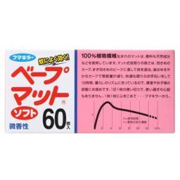 フマキラー ベープマット ソフト 微香性 60枚 日用品 蚊取り器 取替えマット