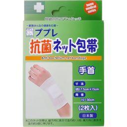 日進医療器(衛生用品) ププレ 抗菌ネット包帯 手首 2枚入り 衛生医療 ネット包帯
