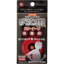 マツダオフィス チタン球マルバン パワーテープ 60粒 衛生医療 チタン ツボ用